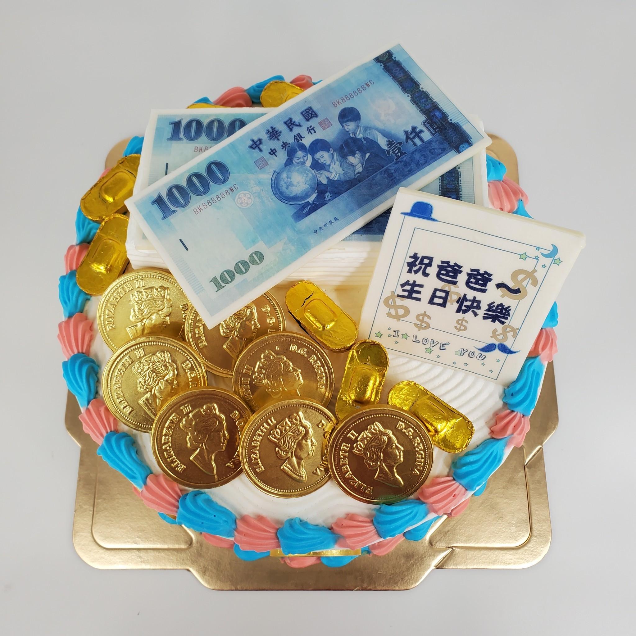 金幣元寶3D數位蛋糕
